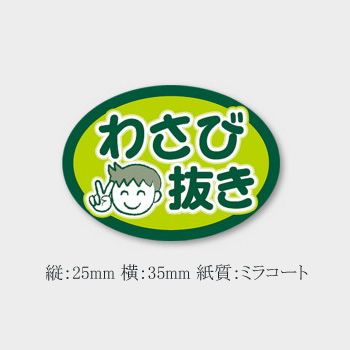 商品画像:020201-3231
