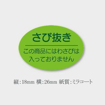 商品画像:020201-3243