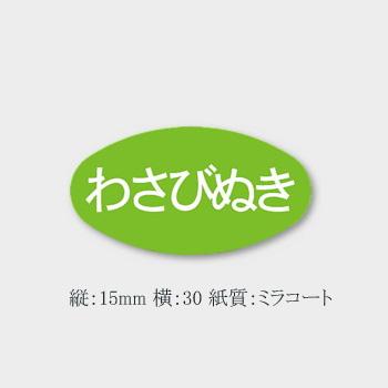 商品画像:020201-3271