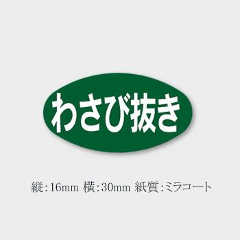 商品画像:020201-3333