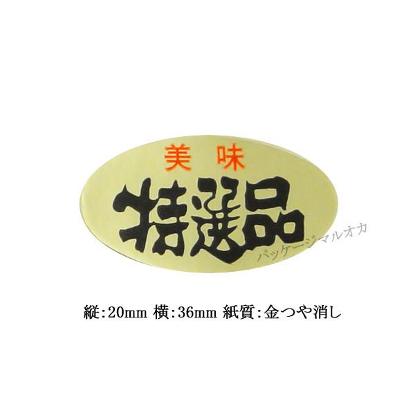 商品画像:020203-0541