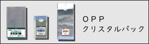 OPPクリスタルパック
